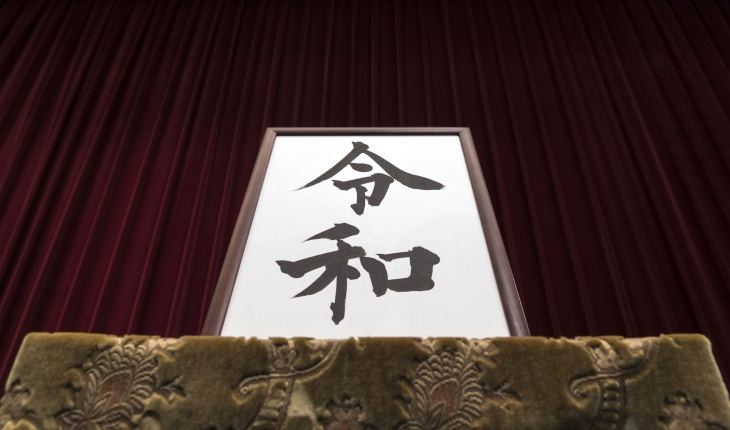 How Japan's new imperial era broke the internet in a very tiny way