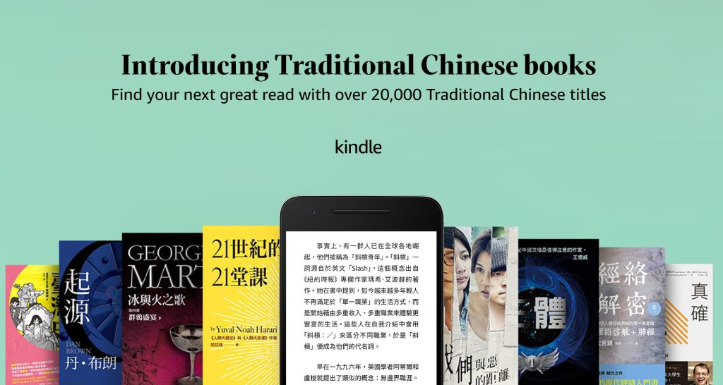 Amazon Finally Supports Traditional Chinese Books On Kindle