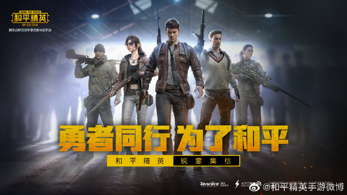 Tencent Replaces Hit Mobile Game Pubg With A Chinese Government Friendly Alternative Techcrunch