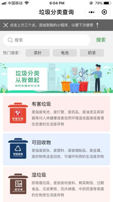 wechat garbage sorting