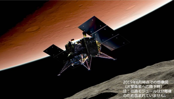 Japanese mission to land a rover on a Martian moon and bring back a sample is a go - TechCrunch