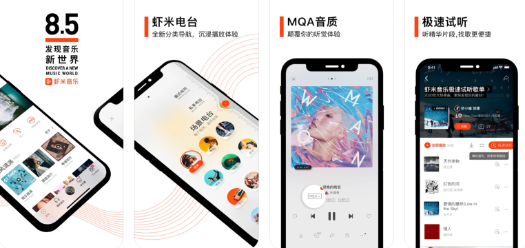Alibaba shuts down 12-year-old music streaming app Xiami thumbnail