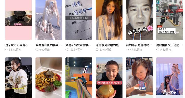 Kuaishou, TikTok's Chinese nemesis, surges 194% on IPO debut – TechCrunch Screen Shot 2021 02 04 at 7